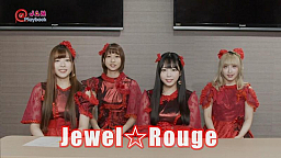 @JAM PLAYBACK Jewel☆Rouge編